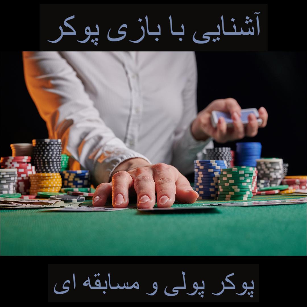 معرفی بازی پوکر